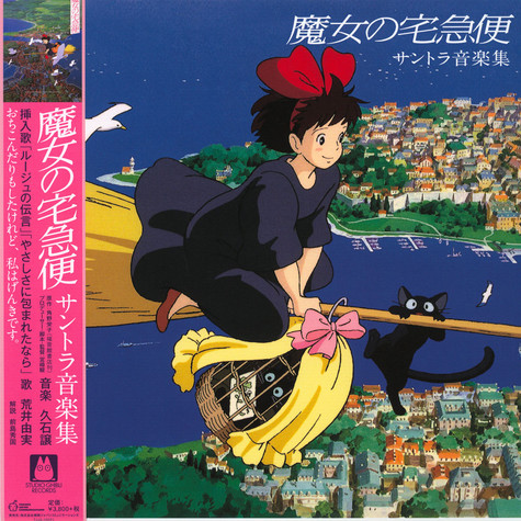 Joe Hisaishi - OST Kiki's Delivery Service Soundtrack Music Collection