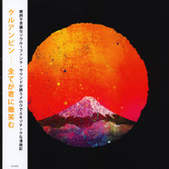 Khruangbin - Everything Smiles At You Japanese Edition
